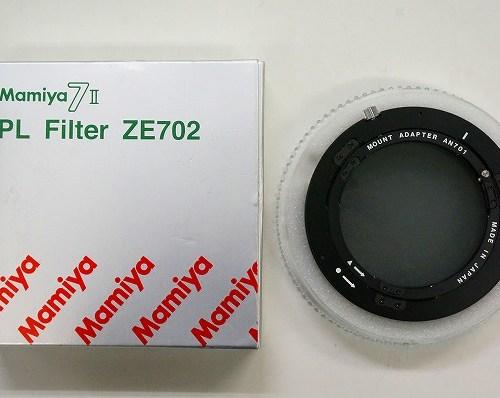 マミヤ「7Ⅱ PL フィルター ZE702」買取実績