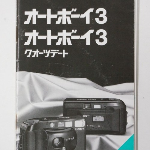 キャノンのフィルムコンパクトカメラ「AUTOBOY3 QUARTZ DATE」買取実績