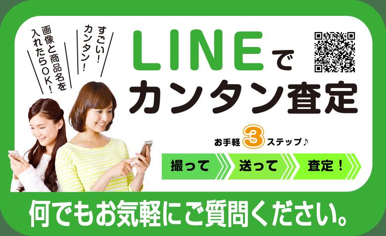 LINEで簡単ブランド査定