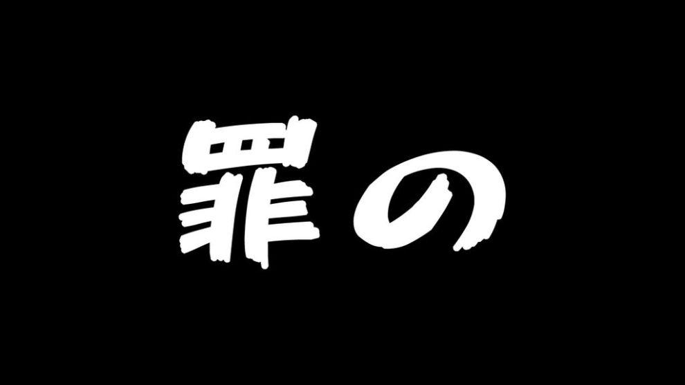 Tsumino