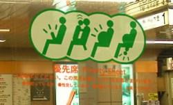 Странни табели от японското метро