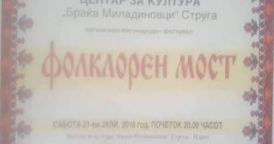 """""""Фолклорен мост 2018"""" во Струга"""