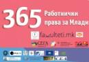 """Инфо ден во рамки на кампањата """"365 работнички права на младите"""""""