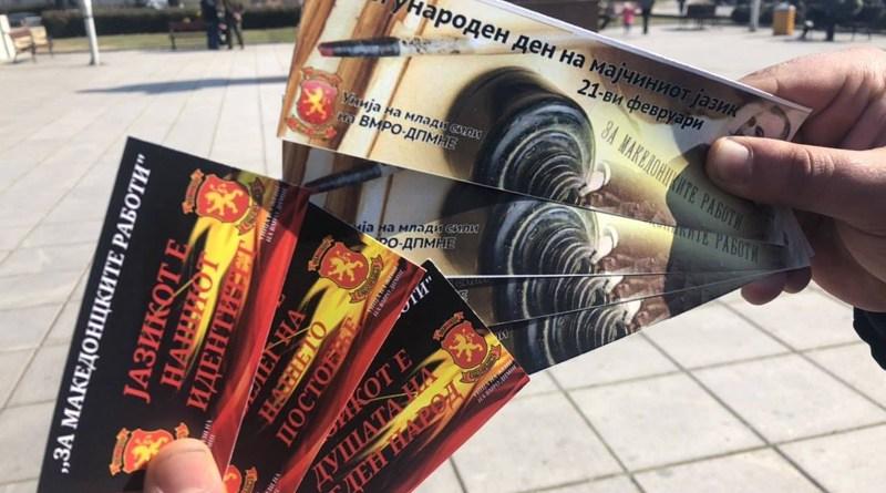 УМС на ВМРО-ДПМНЕ Охрид делеше флаери по повод Меѓународниот ден на мајчиниот јазик