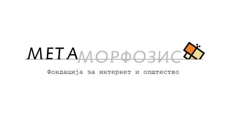 Метаморфозис го поддржува процесот на носење на нов Закон за слободен пристап до информации од јавен карактер