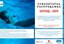 Хуманитарна продажна акција за новиот спортски потфат на нашиот херој Марко Пејчиновски