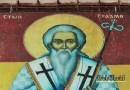 Светиот свештеномаченик Еразмо Охридски