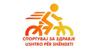 Охрид ќе го одбележи Светскиот ден на физичката активност