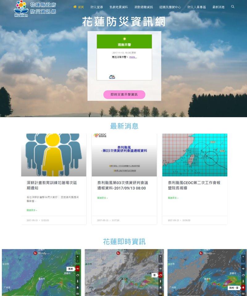 網頁設計-防災資訊網