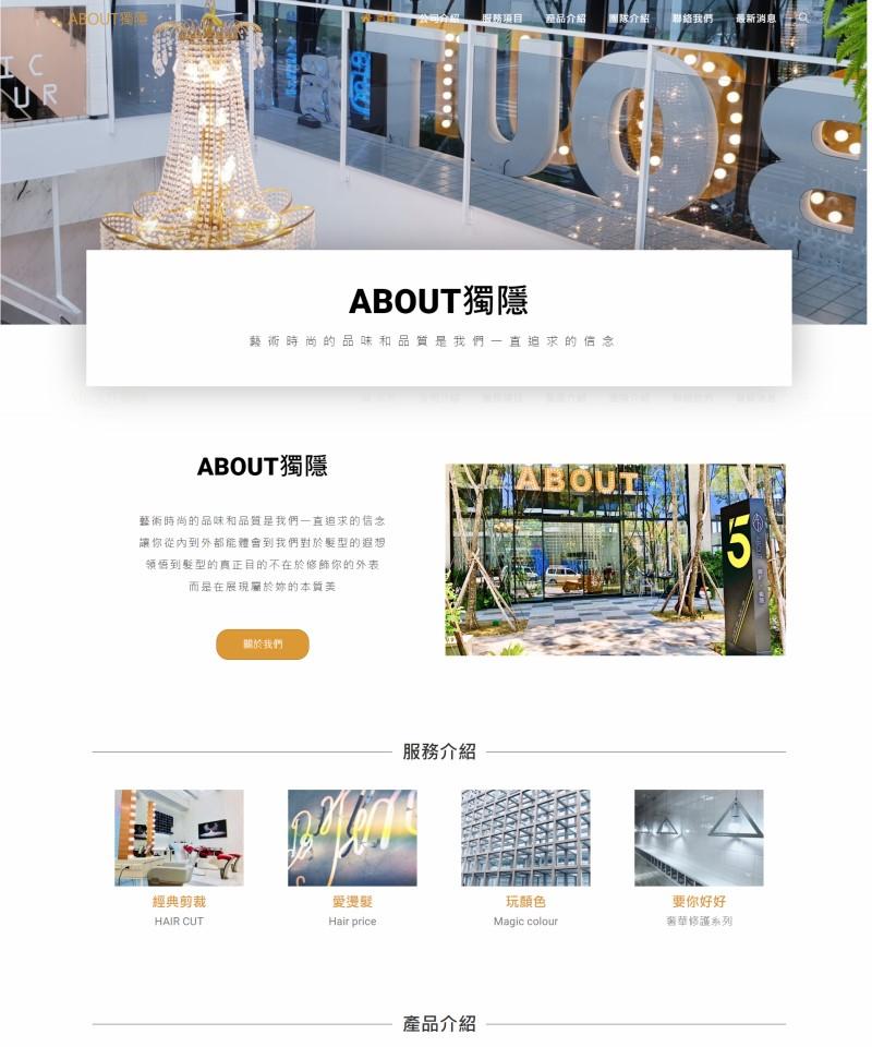 網頁設計-美髮美容