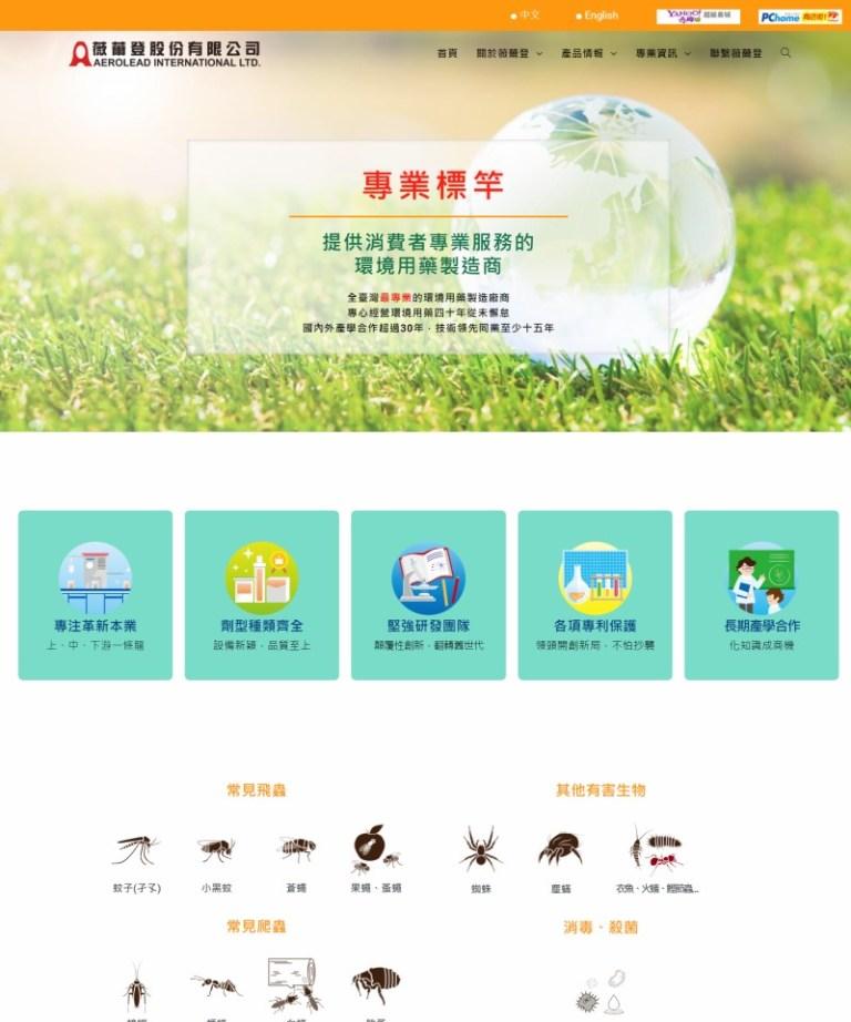 網頁設計-環境用藥