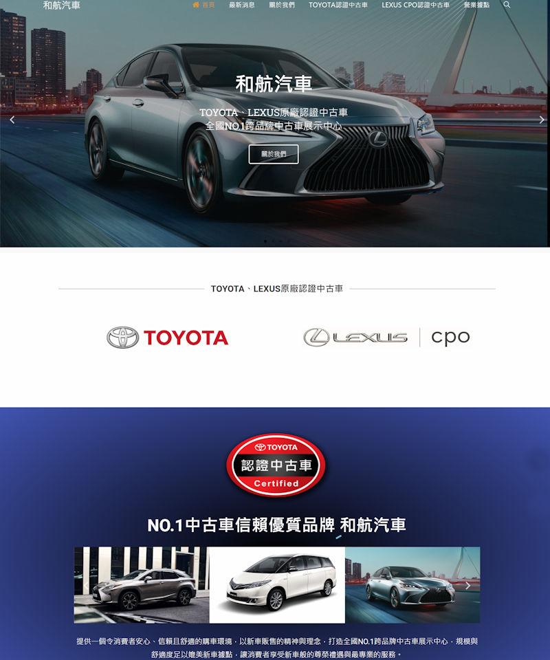 網頁設計-Toyota汽車