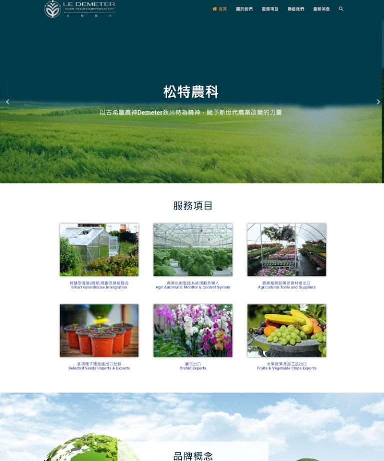 網頁設計-農業科技