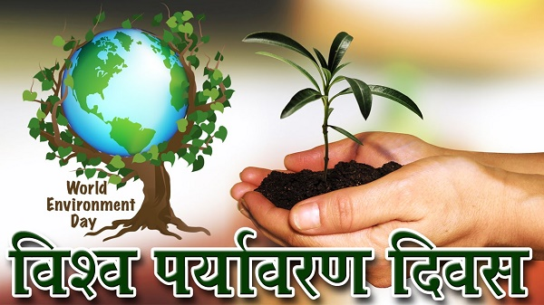 World Environment Day 2020 Poster