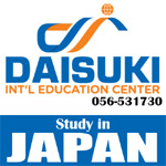 Daisuki-int'l-education-cen