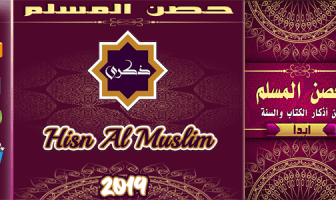 Hisn Al-Muslim Azkar & Doaa + ADMOB INTEGRADO