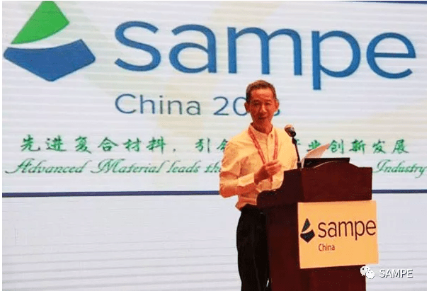 SAMPE China Conference & Exhibition 1