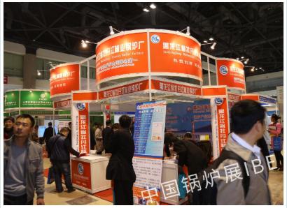 International Boiler, New Heating and Energy Saving Equipment Exhibition 1