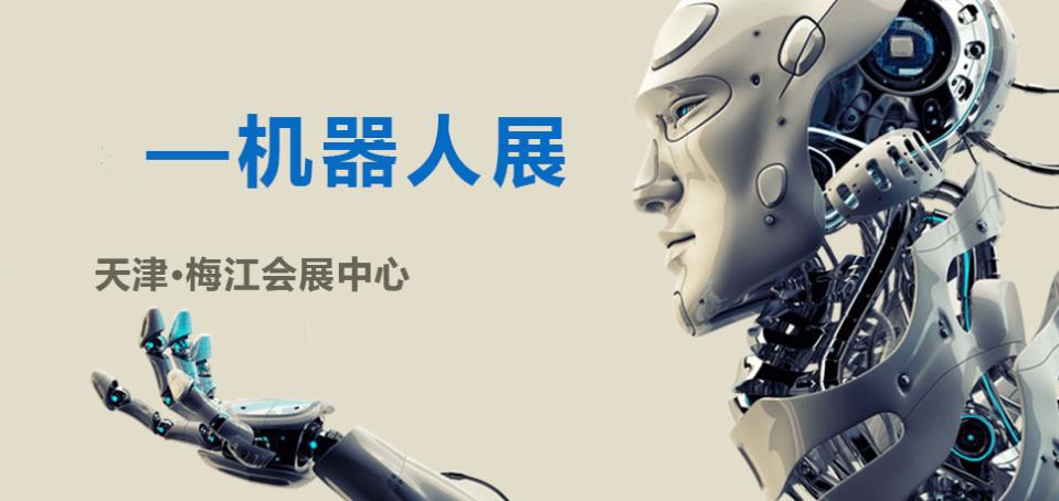 China Tianjin International Robot Exhibition