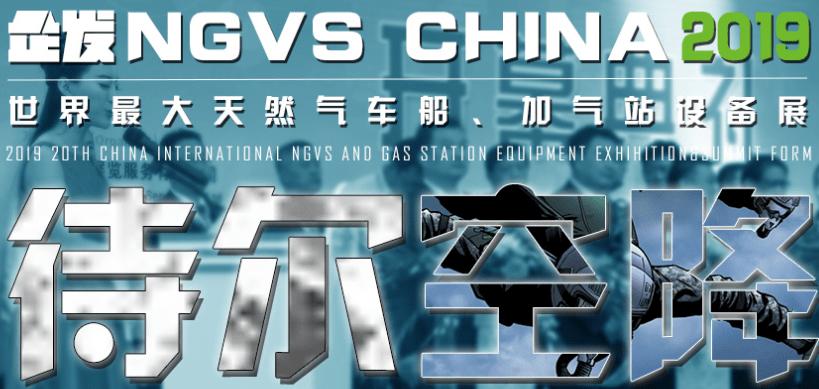 NGV China 1