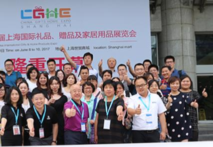 Shanghai International Gifts & Home Products Expo 1