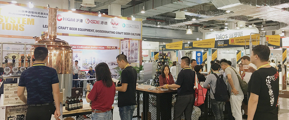 Craft Beer China Conference & Exhibition 2