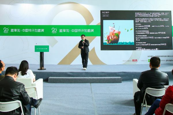 China Franchise Expo Shanghai 1