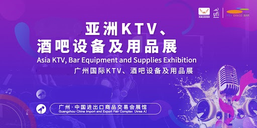 Asia KTV, Bar Equipment & Supplies Exhibition 4