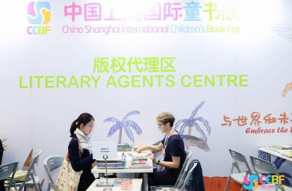 China Shanghai International Childrens Book Fair 1
