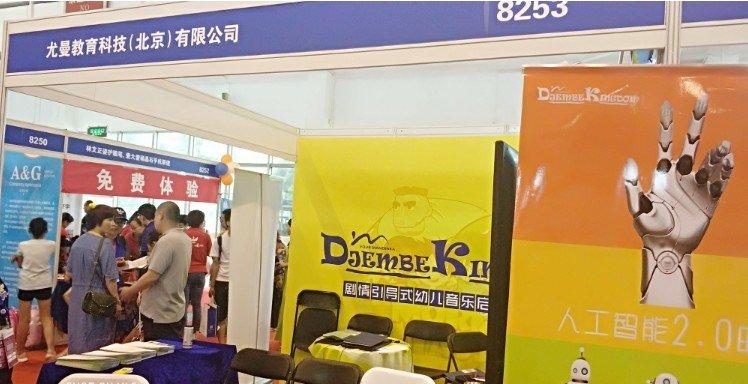 Beijing International Education Equipment & Technology Expo 1