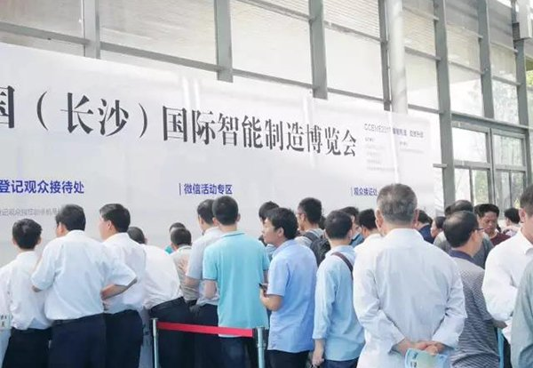 Central China(Changsha) International Equipment Manufacturing Exposition (CCEME) 1