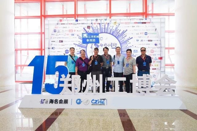 China(Zhengzhou) Industrial Equipment Fair(ZIF) 1