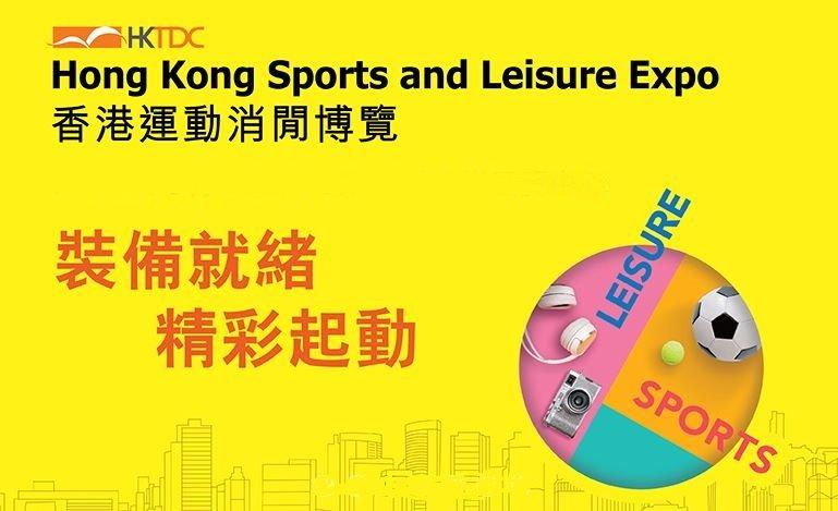 Hong Kong Sports and Leisure Expo 1