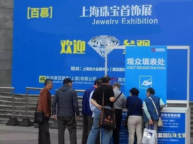 Baimu International Jewelry Exhibition(Summer) 1