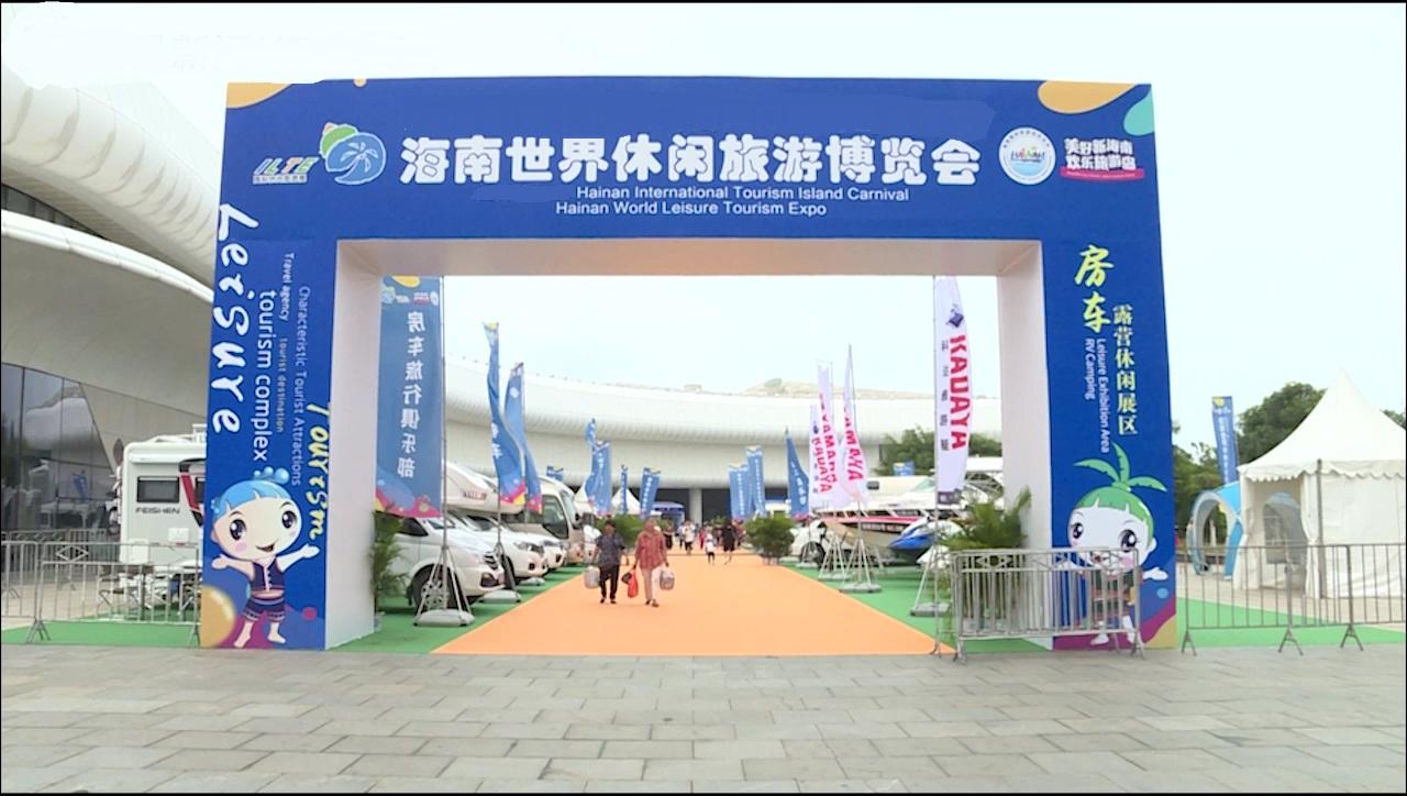 Hainan World Leisure Tourism Expo 1