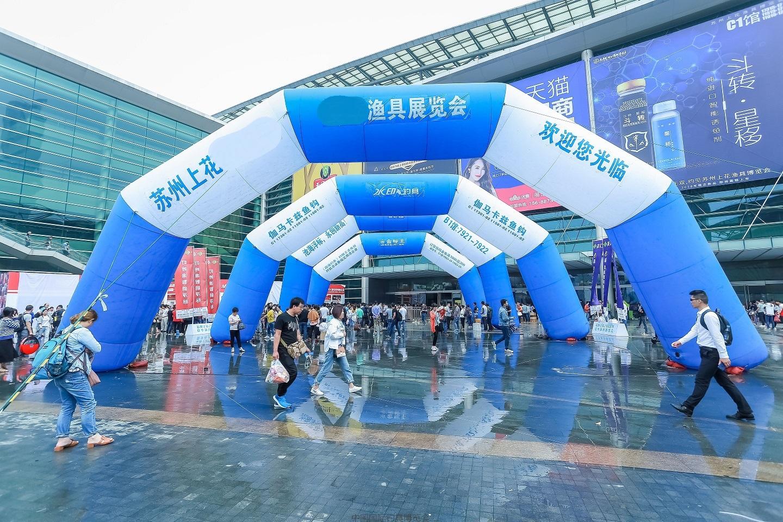 Suzhou Fishing Tackle Trade Exhibition 1