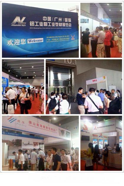China(Guangzhou) International Aluminium Industry Exhibition 1