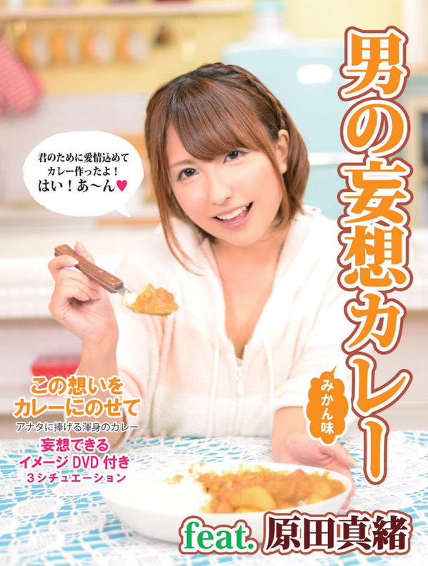 Delusion Curry DVD Cover