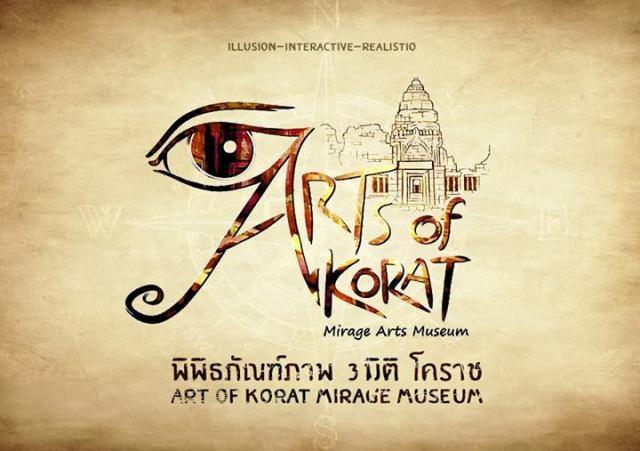 พิพิธภัณฑ์ศิลปะ 3 มิติ Art of Korat