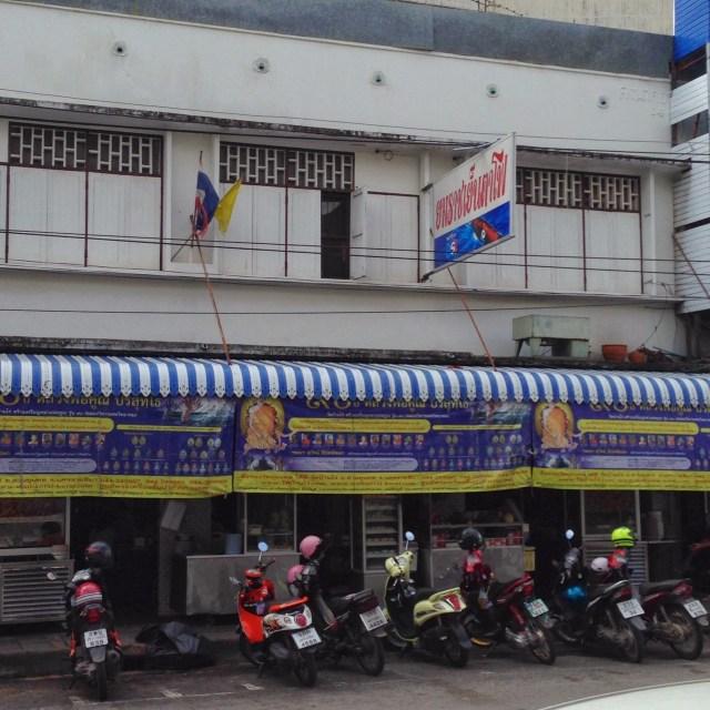 ร้านยมราชโอชา (ยมราชเย็นตาโฟ) สาขาถนนยมราช