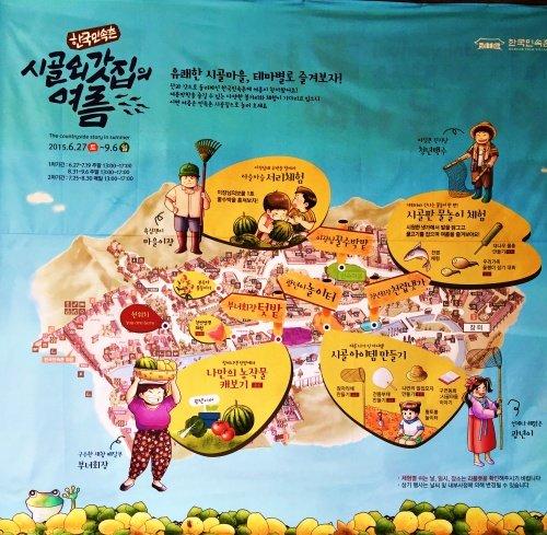 Korean Folk Village Map