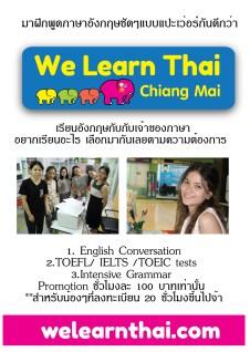 มาฝึกพูดภาษาอังกฤษชัดๆแบบแปะเว่อร์กันดีกว่า