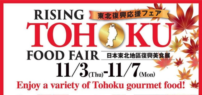 Image result for Rising Tohoku Food Fair