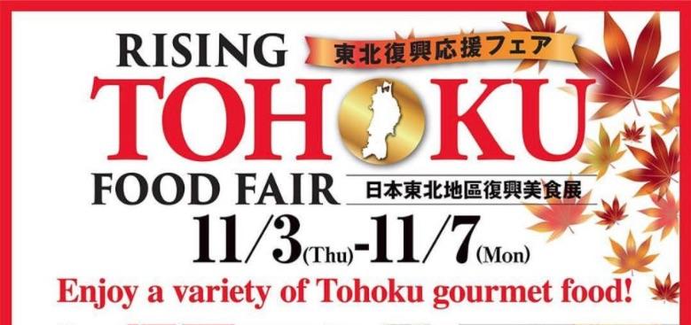 Image result for Rising Tohoku Food Fair