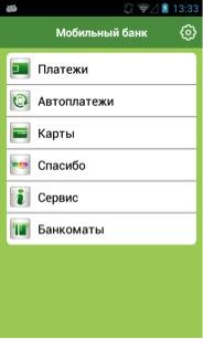 Sberbank-mobile-banking-app