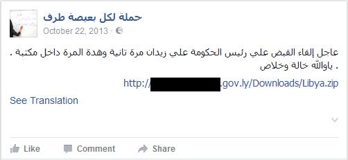 publicación en Facebook con enlace a descarga de malware