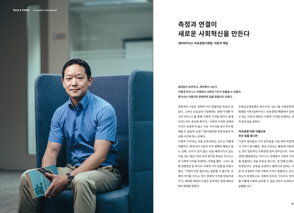 Social Innovation in the Community Magazine - Portrait Spread