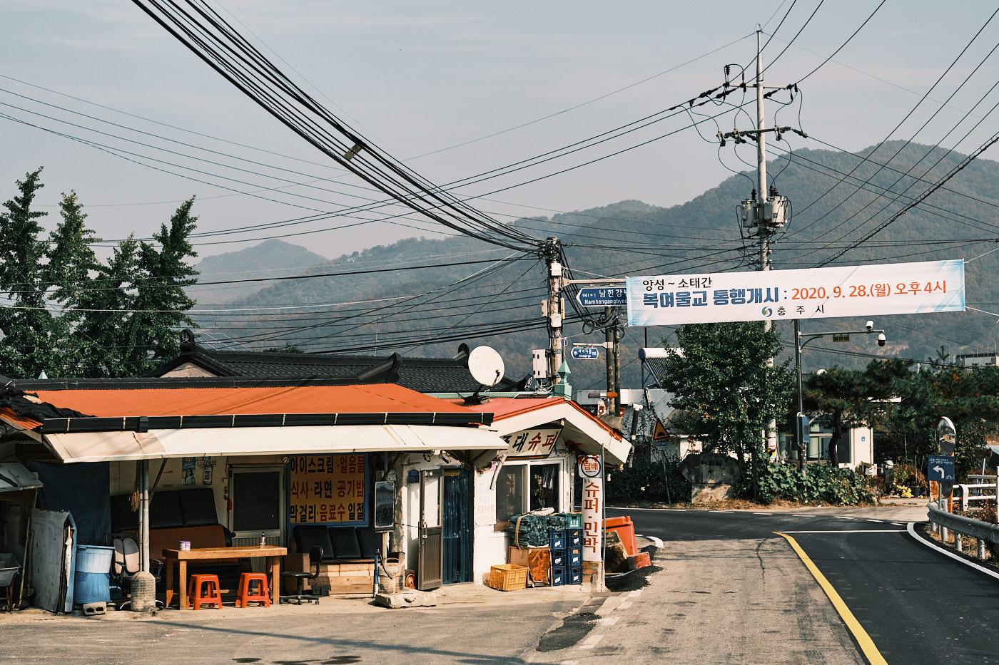 Village Shop - Korea Cross Country Cycling