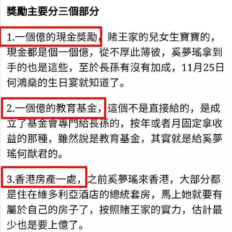 """网曝奚梦瑶生""""长孙""""获赌王3亿奖励,四房""""争产胜出?(图)"""