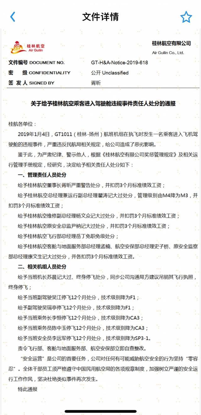桂林航空高层因女网红进驾驶舱集体被罚!董事长被警告扣三月工资